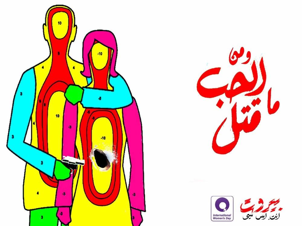 Beirut+NTSC+international+women%27s+day+billboard-749411